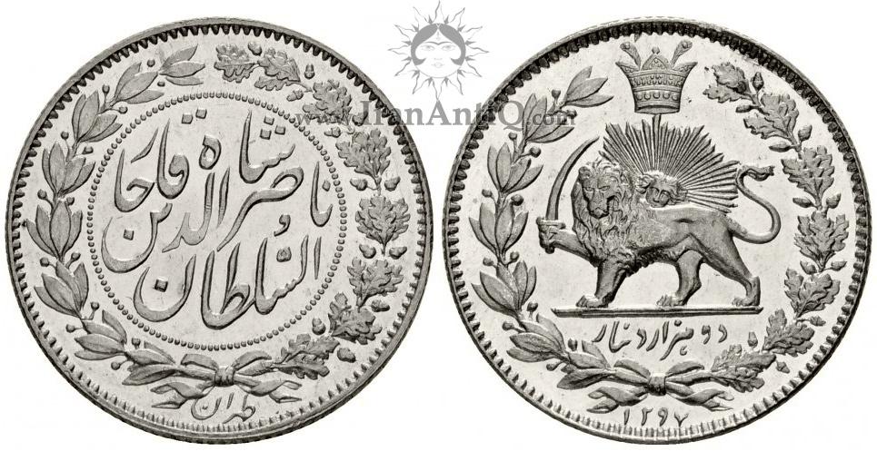 سکه 2000 دینار ناصرالدین شاه قاجار - Iran Qajar 2000 dinars coin