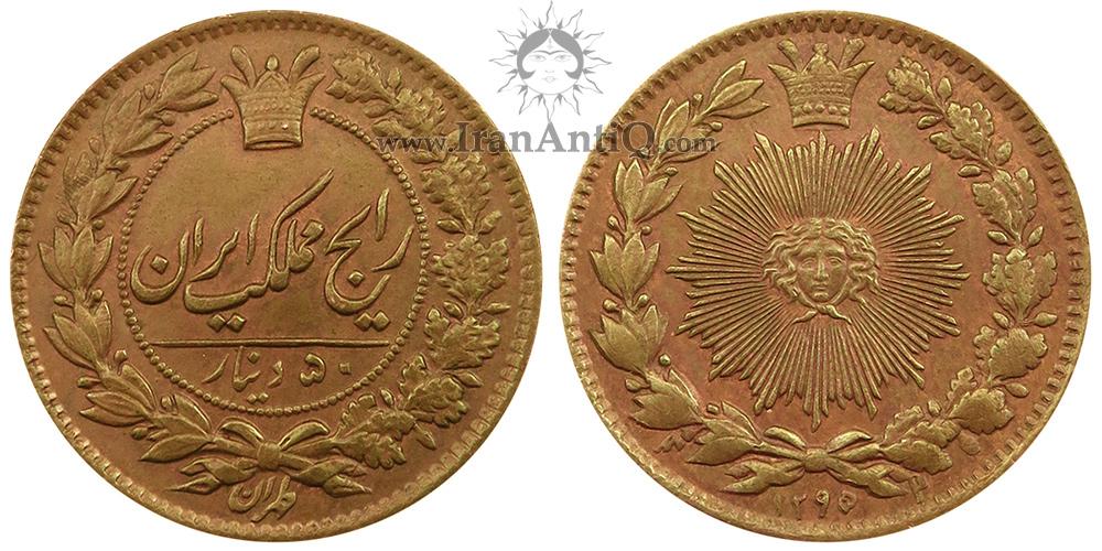 سکه 50 دینار مس ناصرالدین شاه - Iran Qajar 50 dinars copper coin