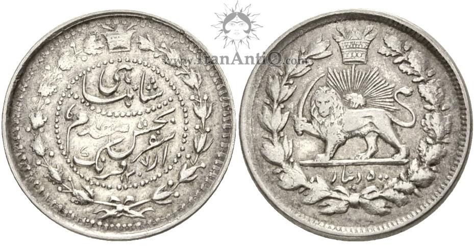 سکه ۵۰۰ دینار سفر فرنگ ناصرالدین شاه قاجار - Iran 500 dinars Return Visit Europe