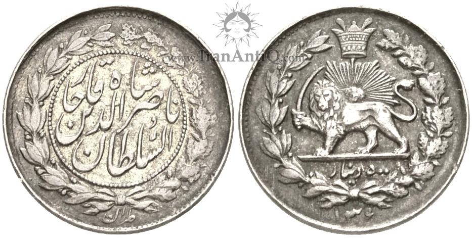 سکه 500 دینار ناصرالدین شاه قاجار - Iran Qajar 500 dinars coin