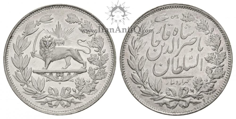 سکه ۵۰۰۰ دینار ناصرالدین شاه قاجار - Iran Qajar Nasir eddin Shah 5000 dinars coin