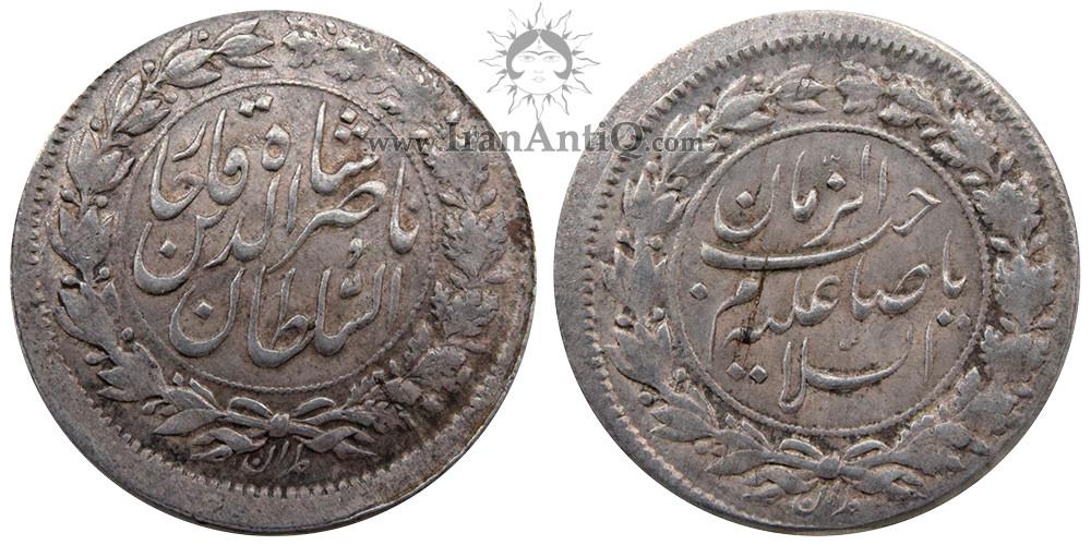سکه شاهی سفید صاحب زمان ناصرالدین شاه قاجار