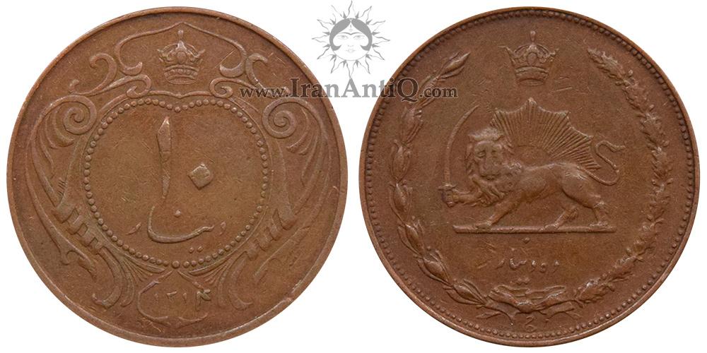 سکه ۱۰ دینار مس رضا شاه پهلوی