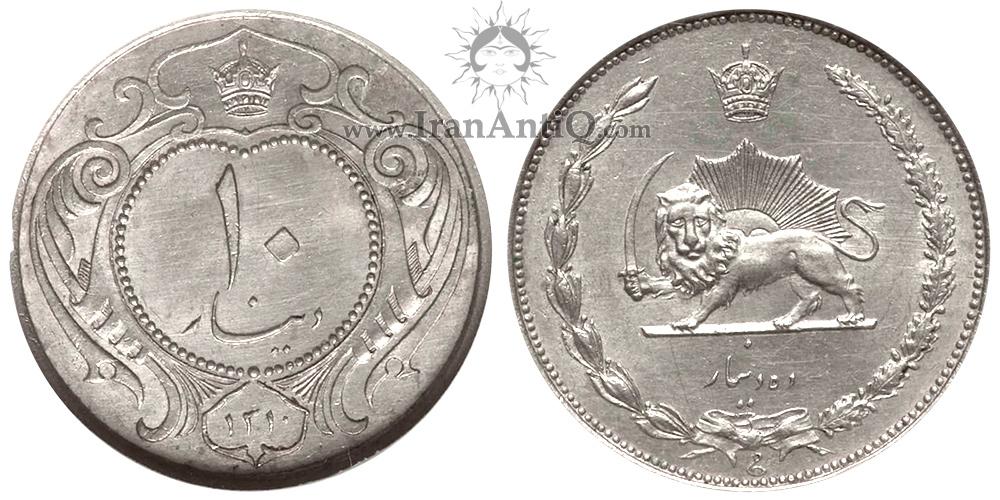 سکه 10 دینار نیکل دوره رضا شاه پهلوی - Iran pahlavi 10 dinars nickel coin