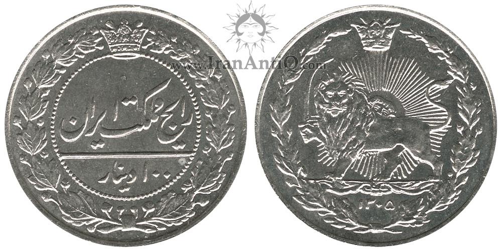 سکه 100 دینار دوره رضا شاه پهلوی - Iran Pahlavi Dynasty 100 dinars coin
