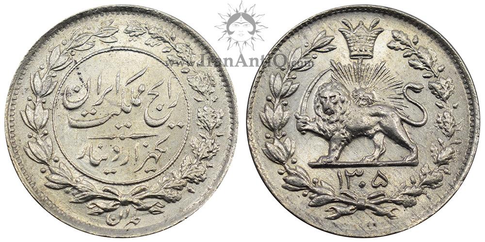 سکه 1000 دینار رایج دوره رضا شاه پهلوی - Iran Pahlavi 1000 dinars coin