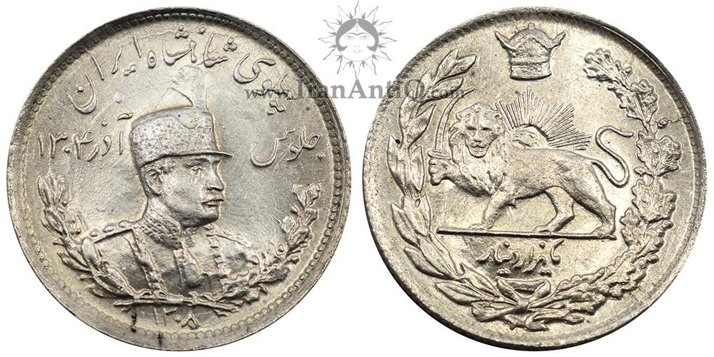 سکه 1000 دینار تصویری دوره رضا شاه پهلوی - Iran Pahlavi 1000 dinars coin