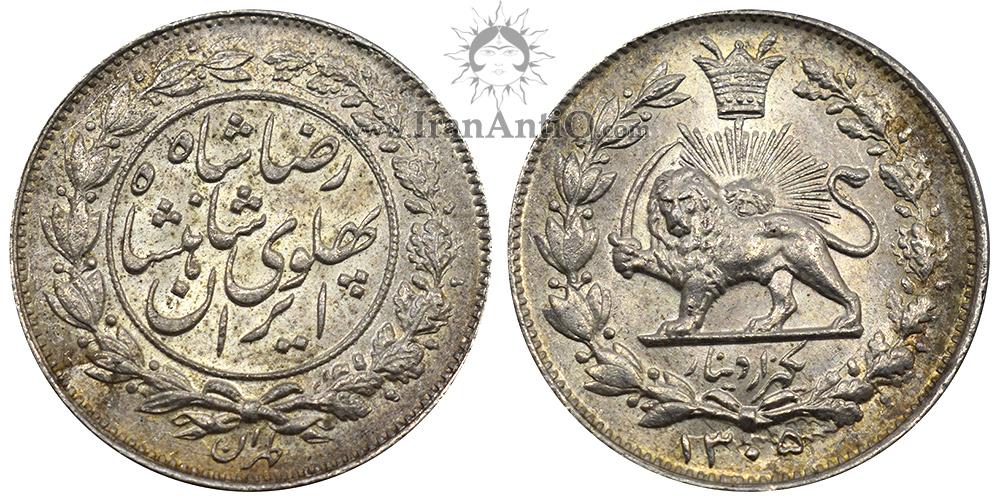 سکه 1000 دینار عنوان رضا شاه پهلوی - Iran Pahlavi 1000 dinars coin