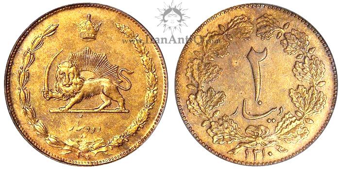سکه 2 دینار دوره رضا شاه پهلوی - Iran pahlavi 2 dinars coin