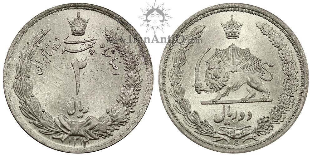 سکه 2 ریال دوره رضا شاه پهلوی - Iran Pahlavi 2 rial coin