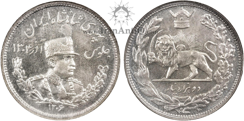 سکه 2000 دینار تصویری دوره رضا شاه پهلوی - Iran Pahlavi 2000 dinars coin