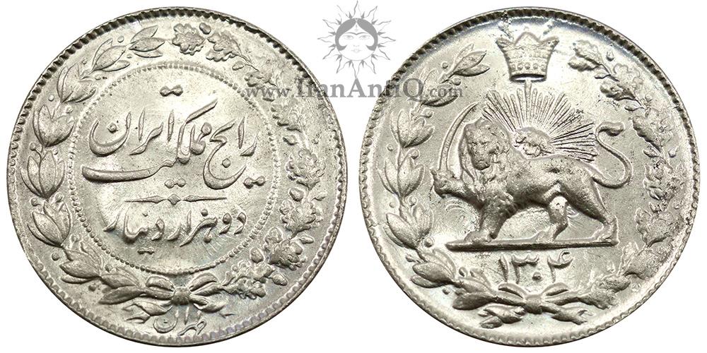 سکه 2000 دینار رایج دوره رضا شاه پهلوی - Iran Pahlavi 2000 dinars coin