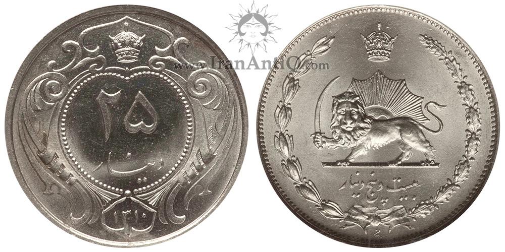 سکه 25 دینار نیکل دوره رضا شاه پهلوی - Iran pahlavi 25 dinars nickel coin
