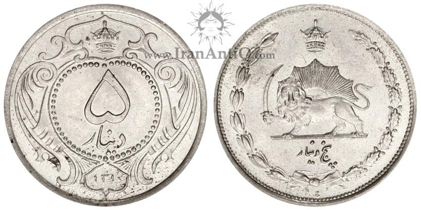 سکه 5 دینار نیکل دوره رضا شاه پهلوی - Iran pahlavi 5 dinars nickel coin