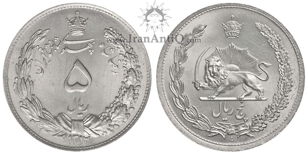 سکه 5 ریال دوره رضا شاه پهلوی - Iran Pahlavi 5 rials coin