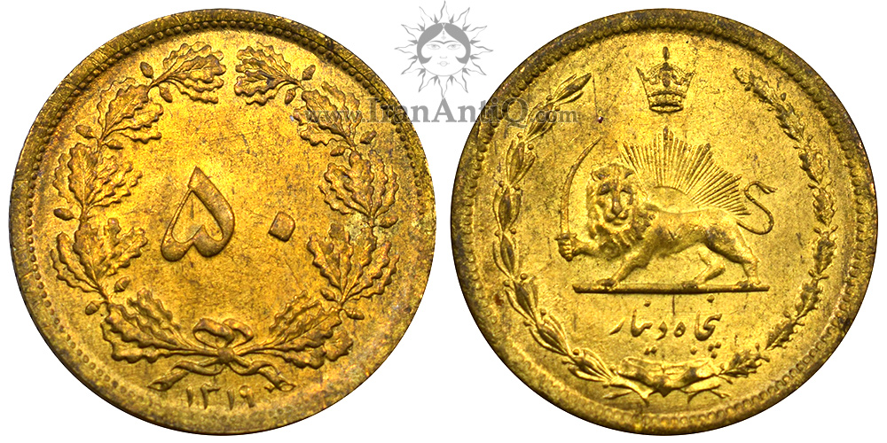 سکه 50 دینار برنز دوره رضا شاه پهلوی - Iran pahlavi 25 dinars bronze coin