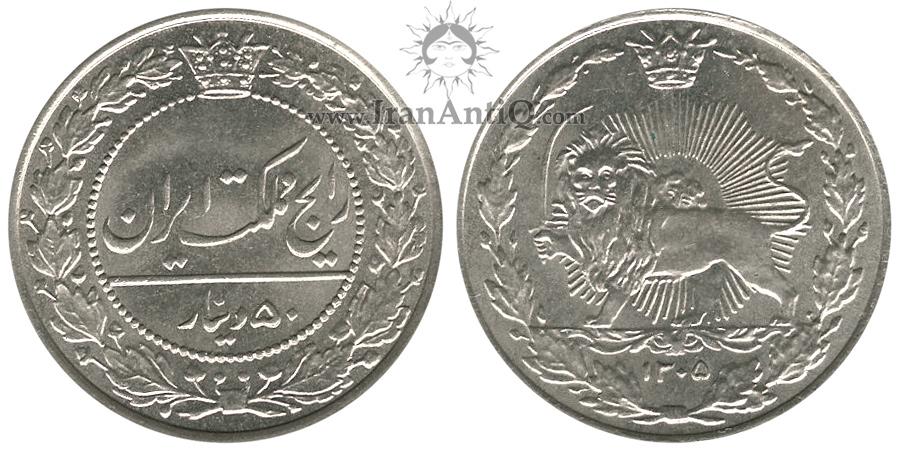 سکه 50 دینار نیکل دوره رضا شاه پهلوی - Iran pahlavi 50 dinars nickel coin