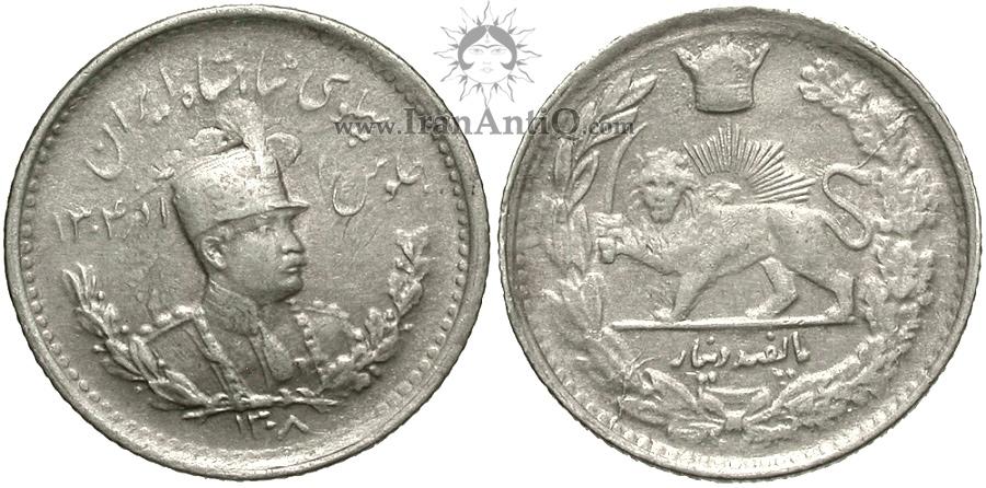 سکه 500 دینار تصویری دوره رضا شاه پهلوی - Iran Pahlavi 500 dinars coin