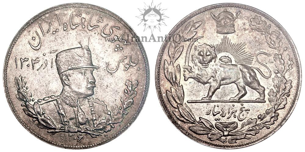 سکه 5000 دینار تصویری دوره رضا شاه پهلوی - Iran Pahlavi 5000 dinars coin