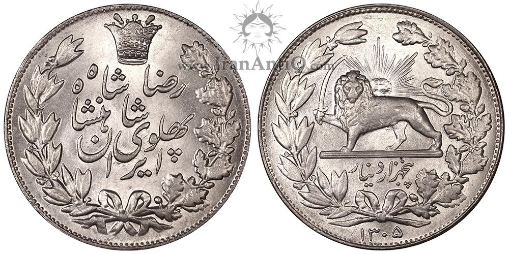 سکه 5000 دینار عنوان رضا شاه پهلوی - Iran Pahlavi 5000 dinars coin