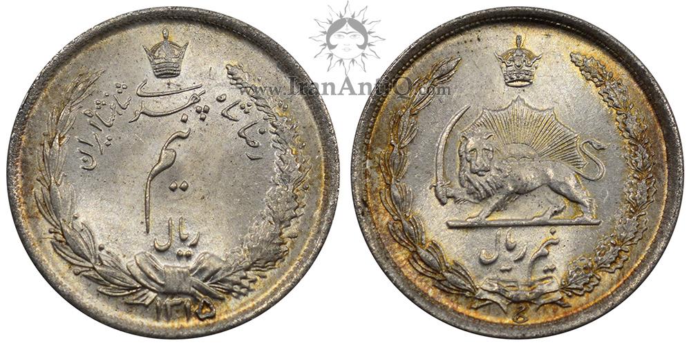 سکه نیم ریال دوره رضا شاه پهلوی - Iran Pahlavi half rial coin