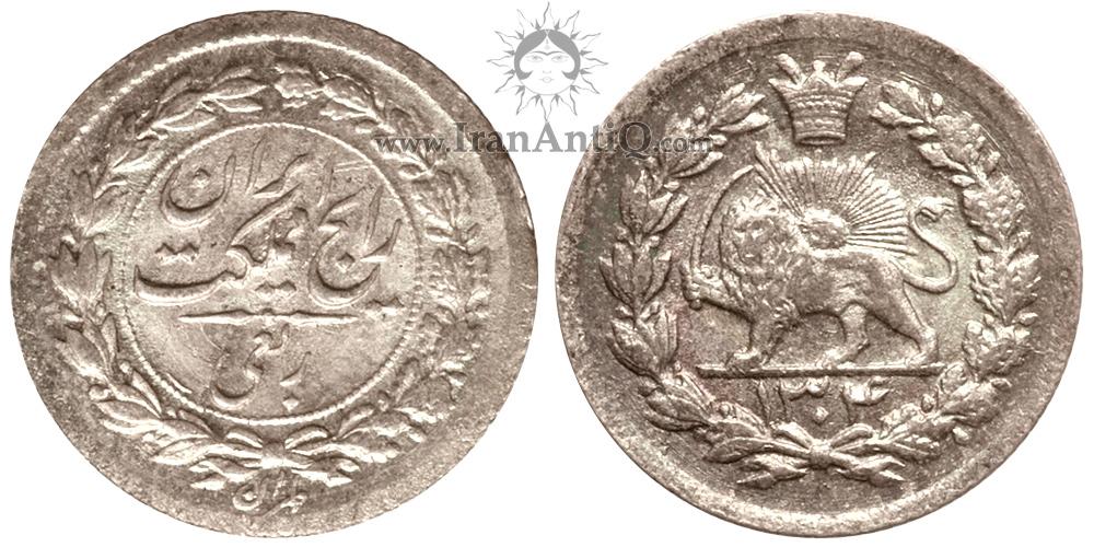 سکه ربعی دوره رضا شاه پهلوی - Iran Pahlavi robi coin