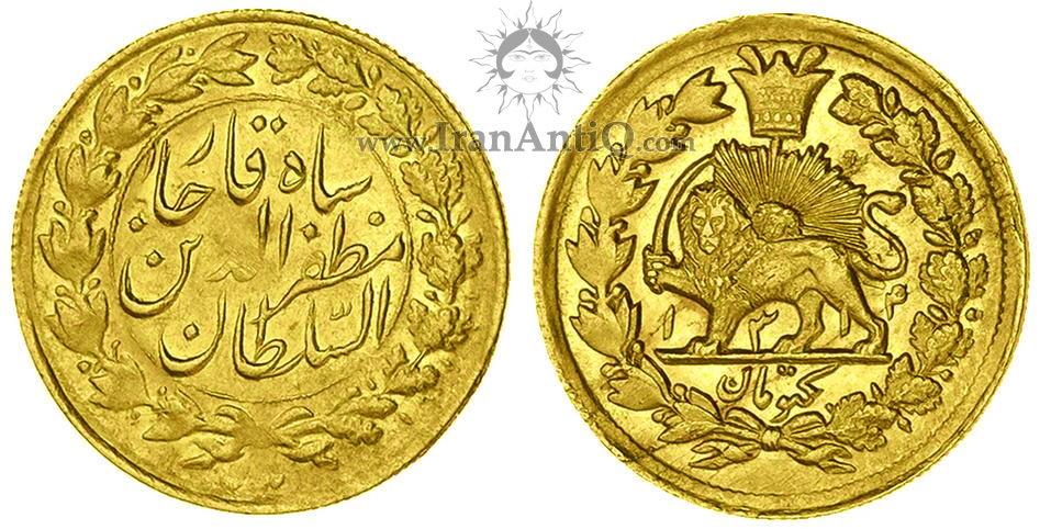 سکه یک تومان خطی مظفرالدین شاه قاجار
