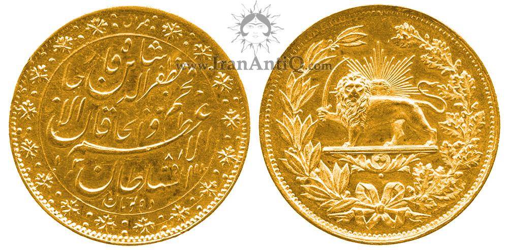 سکه ده تومان خطی مظفرالدین شاه قاجار