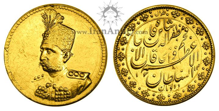 سکه ده تومان تصویری مظفرالدین شاه قاجار