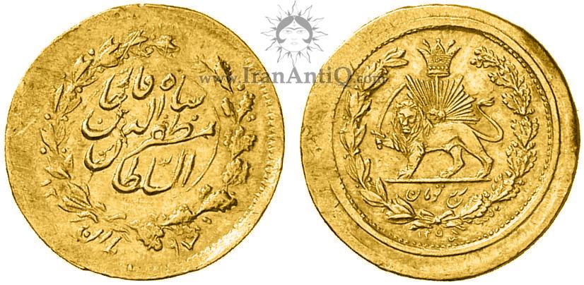 سکه ربع تومان مظفرالدین شاه قاجار