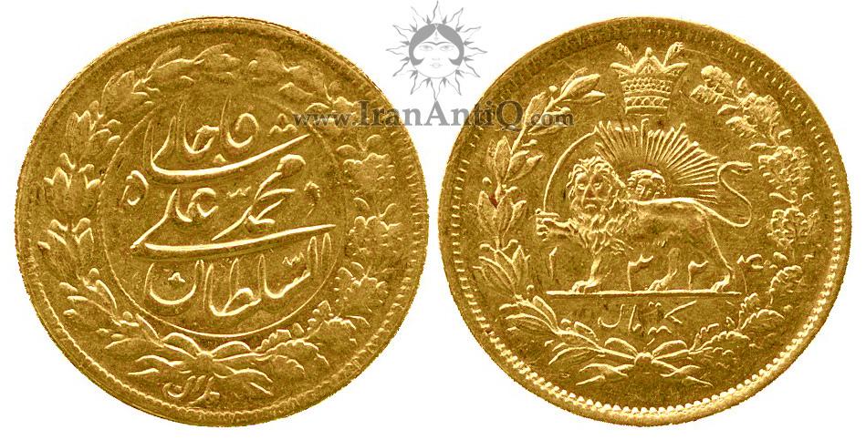 سکه طلا یک تومان محمد علی شاه قاجار - Iran 1 toman gold coin mohammad ali shah