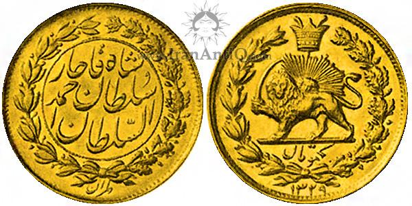 سکه یک تومان خطی احمد شاه قاجار - Iran 1 toman ahmad shah gold coin