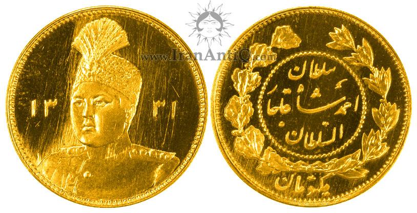 سکه یک تومان تصویری احمد شاه قاجار - Iran One Toman 1331H Gold