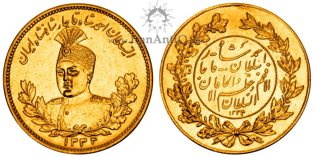 سکه ده تومان احمد شاه قاجار - Iran 10 Toman Gold Coin