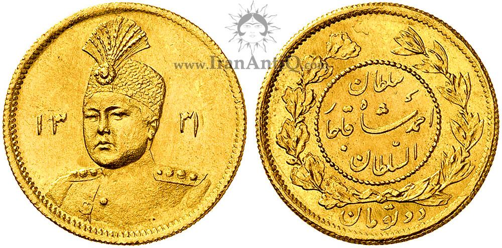 سکه دو تومان احمد شاه قاجار - Iran 2 Toman Gold Coin
