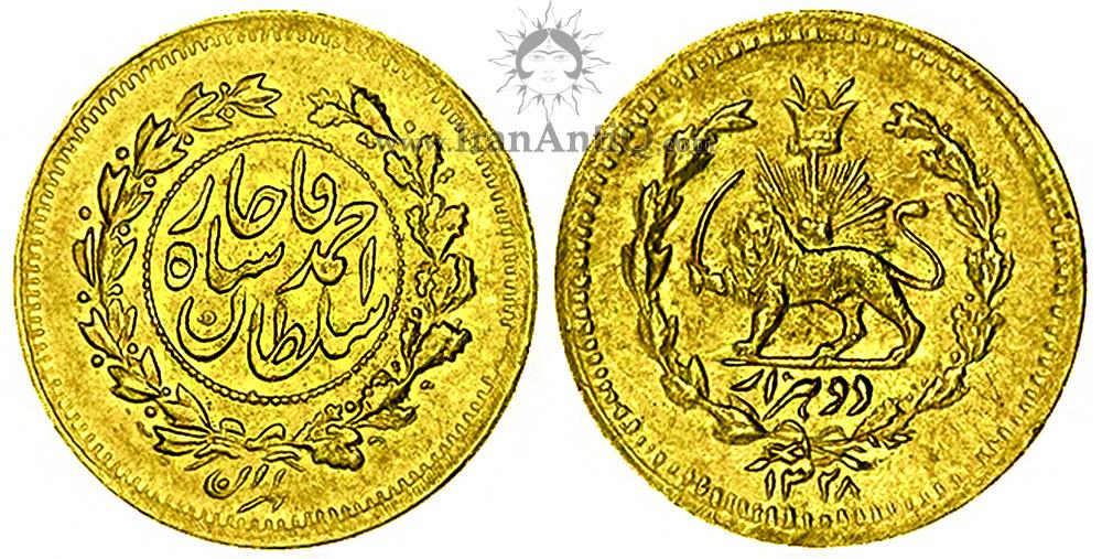 سکه طلا دوهزار دینار احمد شاه قاجار - Iran Gold 1/5 toman Ahmad Shah