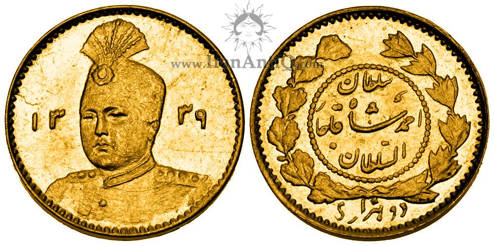 سکه طلا دوهزار دینار احمد شاه قاجار - Iran 1/5 Toman 1339 Gold Coin
