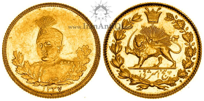سکه پنج اشرفی احمد شاه قاجار - Iran 5 Ashrafi Gold Coin
