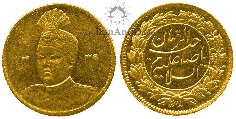 سکه پنجهزار دینار صاحب الزمان احمد شاه قاجار