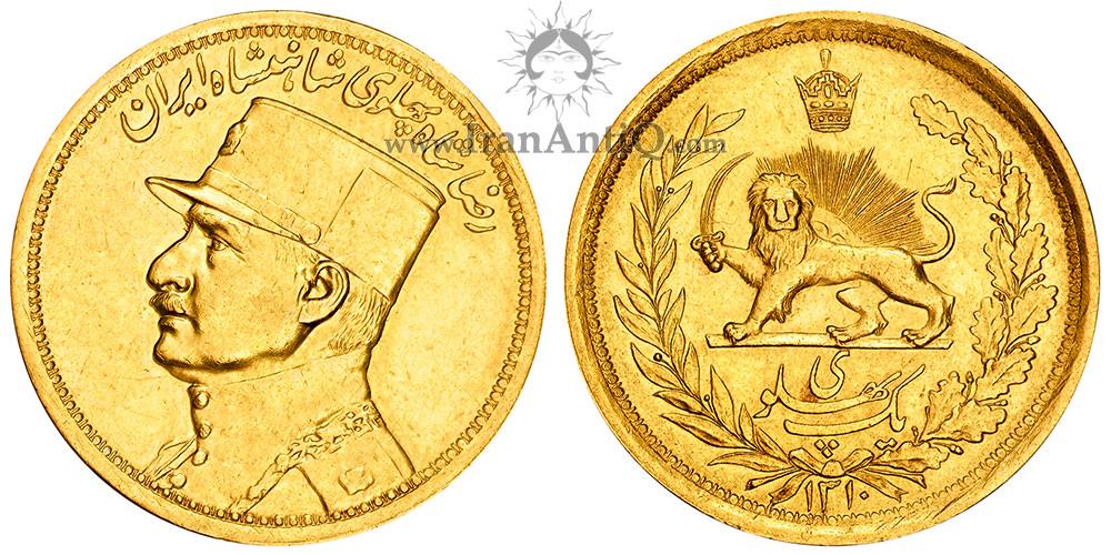 سکه یک پهلوی تصویری (کلاه بزرگ) رضا شاه پهلوی - one pahlavi 1310