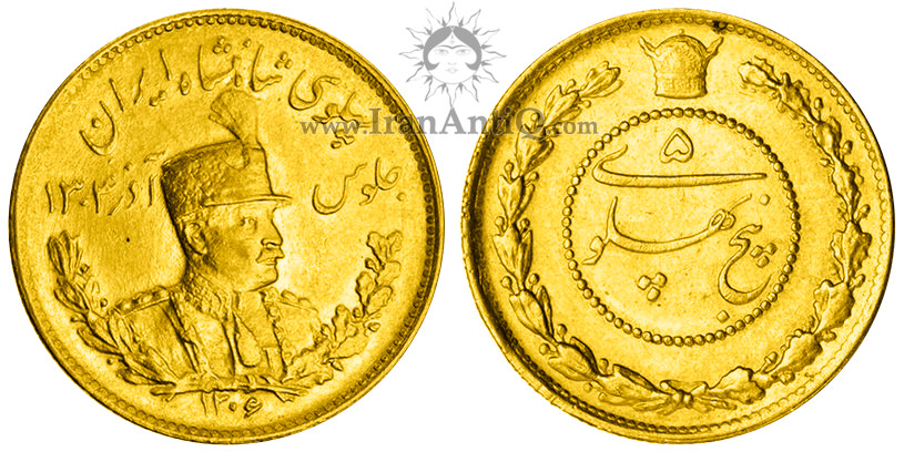 سکه پنج پهلوی تصویری رضا شاه پهلوی - 5 pahlavi