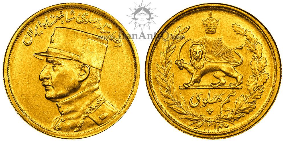 سکه نیم پهلوی رضا شاه پهلوی - Iran Half Pahlavi Gold Coin