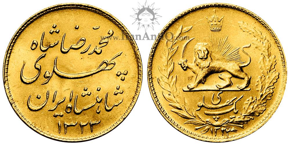 سکه یک پهلوی خطی محمدرضا شاه پهلوی - 1 pahlavi