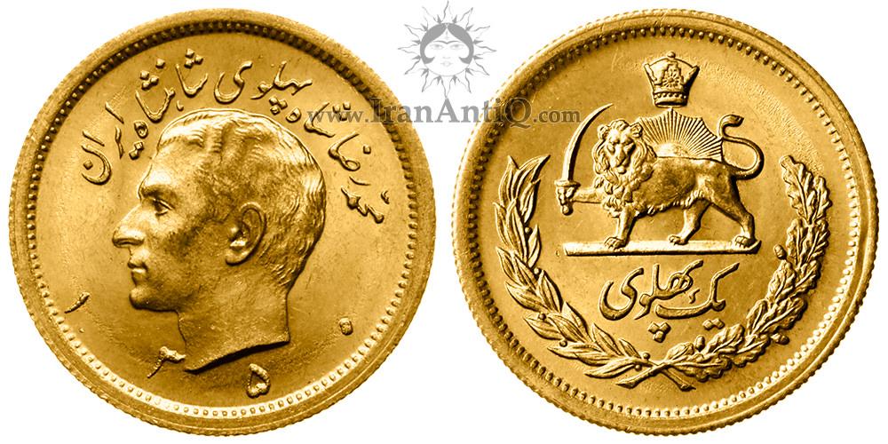 سکه یک پهلوی تصویری محمدرضا شاه پهلوی - 1 pahlavi