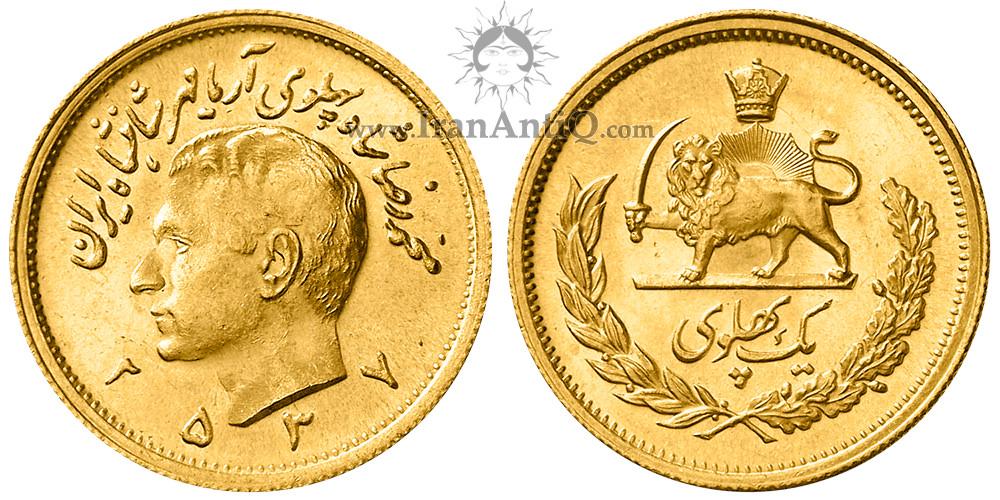 سکه یک پهلوی آریامهر محمدرضا شاه پهلوی - 1 پهلوی
