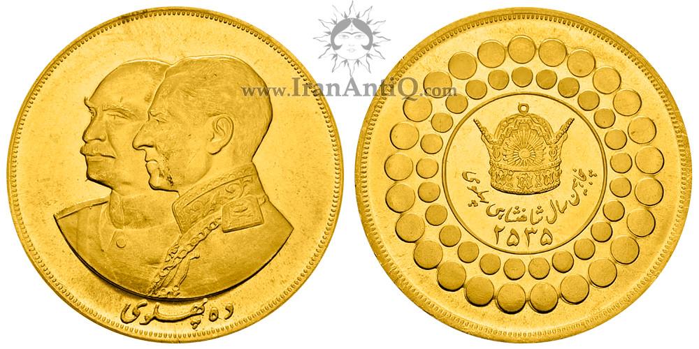 سکه ده پهلوی (صدمین سالگرد) محمدرضا شاه پهلوی - 10 پهلوی