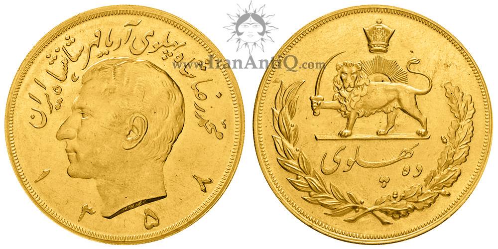 سکه ده پهلوی محمدرضا شاه پهلوی - 10 پهلوی - pahlavi