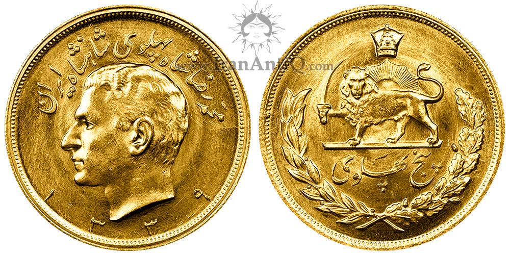 سکه پنج پهلوی محمدرضا شاه پهلوی - 5 پهلوی