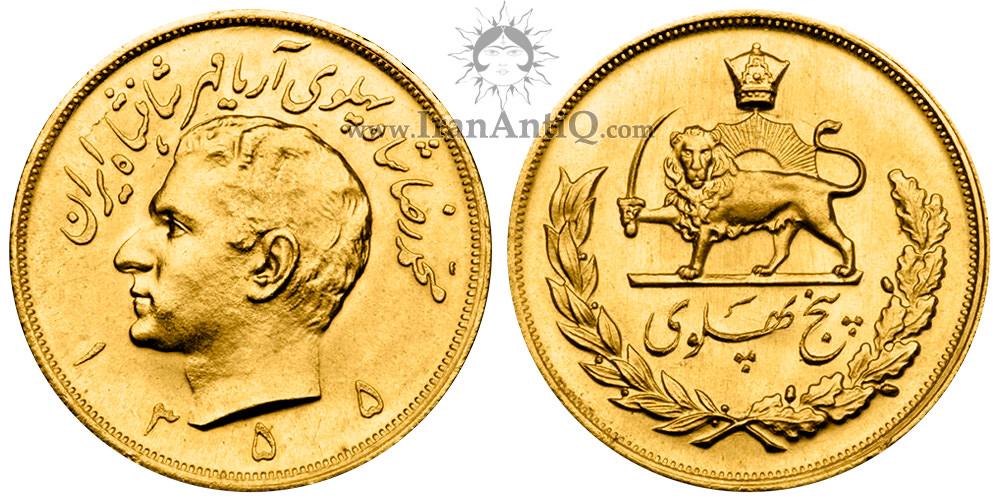 سکه پنج پهلوی آریامهر محمدرضا شاه پهلوی - 5 پهلوی - pahlavi