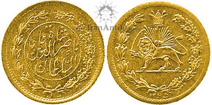 سکه ربع تومان ناصرالدین شاه قاجار